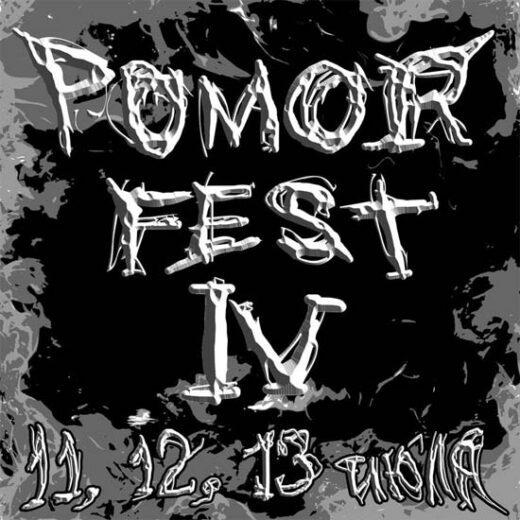 POMOR FEST IV 11,12,13 ИЮЛЯ !!!