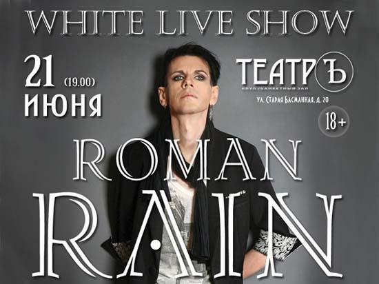 "ROMAN RAIN и LIE DETECTOR 21 июня в клубе ""Театръ""!"