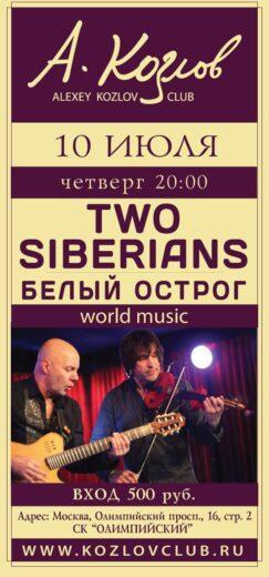 TWO SIBERIANS | КЛУБ А.КОЗЛ