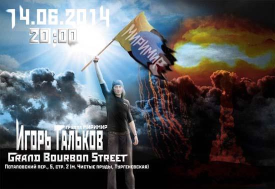 Концерт Игоря Талькова
