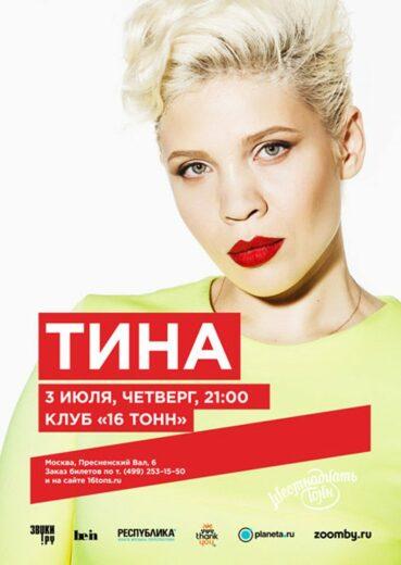 Концерт Тина