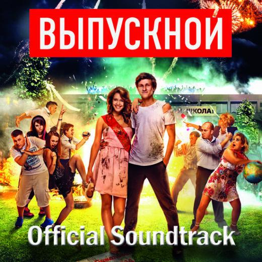 Вышел официальный саундтрек к фильму «Выпускной»