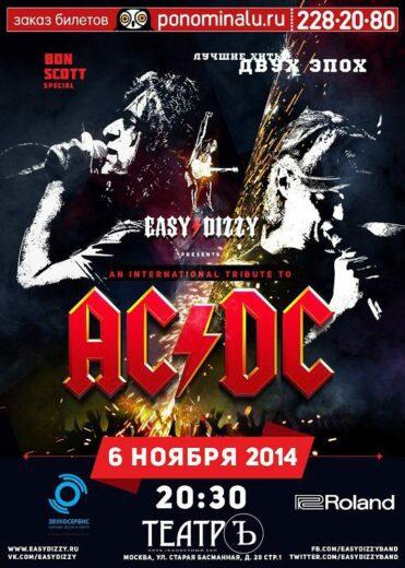 AC/DC SHOW BON SCOTT SPECIAL  — 6 НОЯБРЯ, МОСКВА