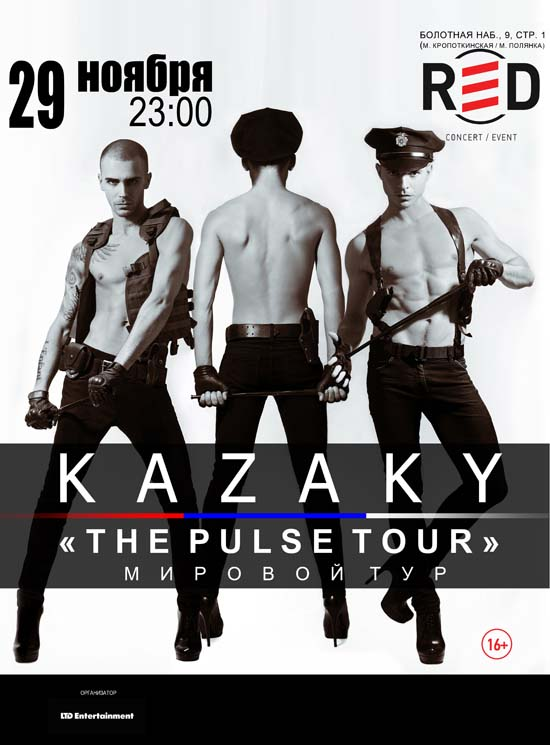 KAZAKY мировой тур  THE PULSE TOUR