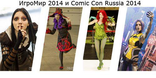 Косплей на Игромире 2014 и Comic Con Russia 2014