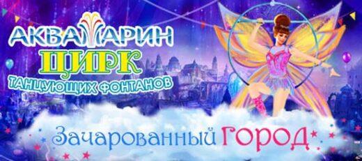 Цирковое шоу «Зачарованный Город»