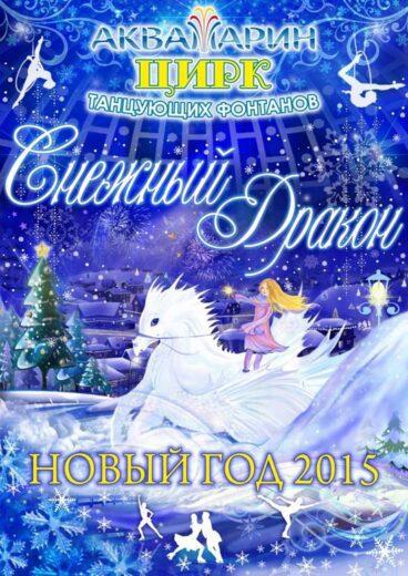 Цирк Танцующих Фонтанов «Аквамарин» Большое Новогоднее Представление «СНЕЖНЫЙ ДРАКОН»