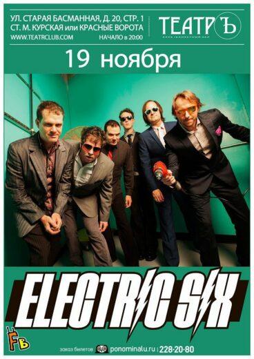 """ELECTRIC SIX (USA) в Москве — 19 ноября — клуб """"Театръ"""""""