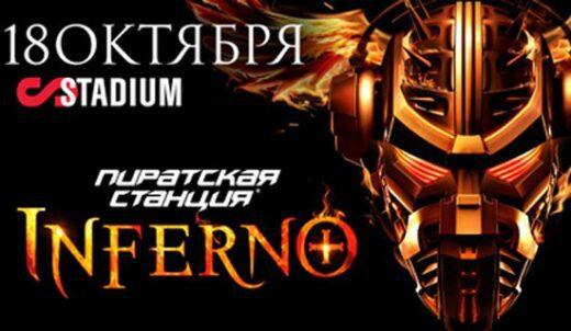pirate-station-bilet-concert-inferno-18-oct-2014-stadium-moskva-kassa