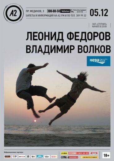 12-05_fedorov_a3