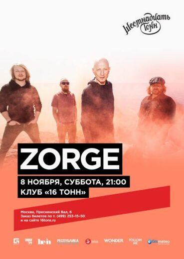 Концерт группа Zorge 16 Тонн