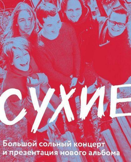 """Презентация альбома """"Новая"""" 21 ноября - Москва"""