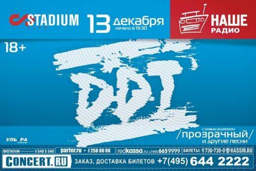 13 декабря - ДДТ «Прозрачный» @ Stadium Live