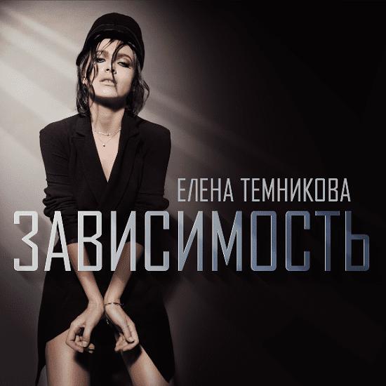 Елена Темникова выпускает сольный сингл!