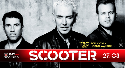 Scooter_afisha