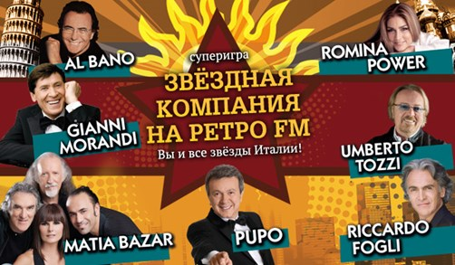 «ЗВЁЗДНАЯ КОМПАНИЯ» НА РЕТРО FM!