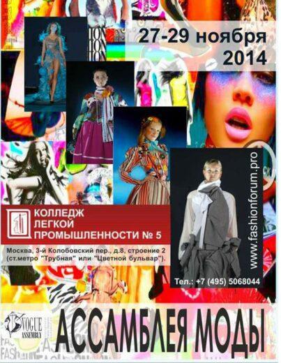 baner-fashionshow-2550