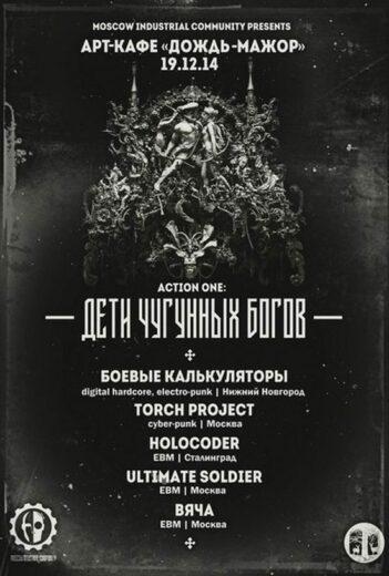 deti_chugunnykh_bogov