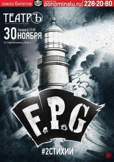 F.P.G. — клуб ТЕАТРЪ — 30 ноября