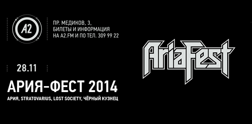sn_11-28_ariafest2 (1)