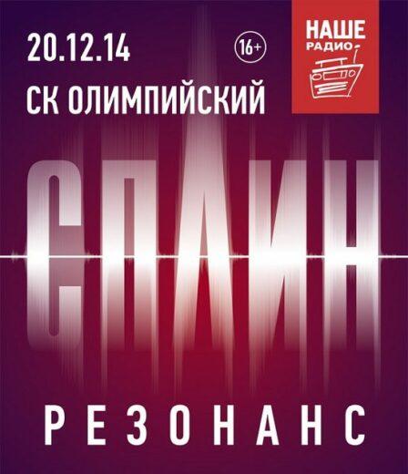 «СПЛИН». Премьера двойного альбома «Резонанс» — 20 декабря в СК «Олимпийский»