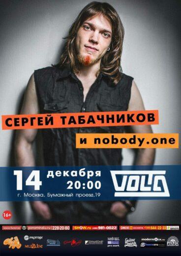Сергей Табачников и группа Nobody.One в клубе VOLTA