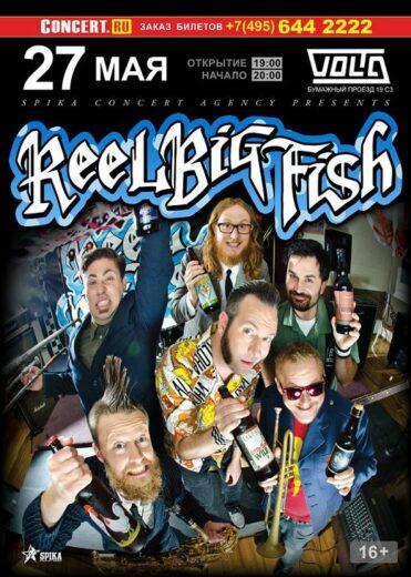 Встречаем лето вместе с REEL BIG FISH.