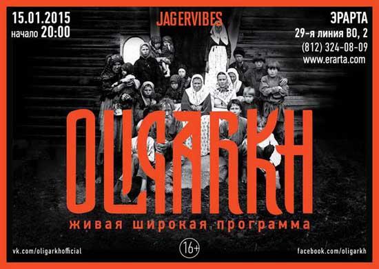 Концерты Oligarkh — не просто дискотека