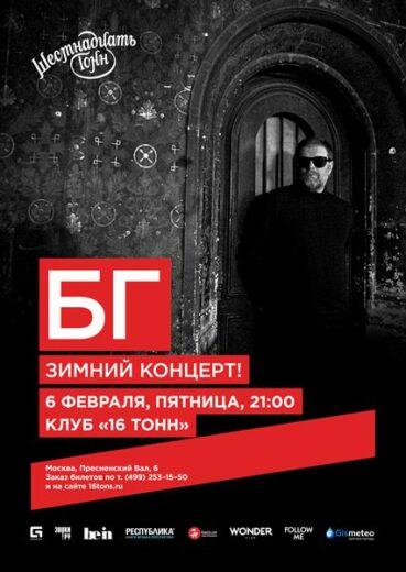 БГ — зимний концерт!
