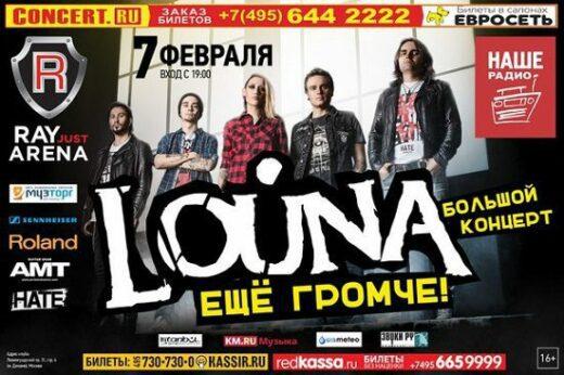 7 февраля - LOUNA @ Москва, Ray Just Arena