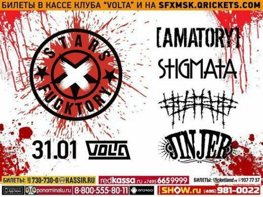 STARS FUCKTORY X | 31.01 | Москва | Volta