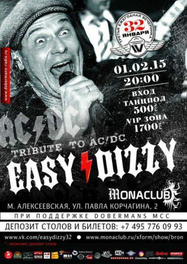 """Третья ежегодная вечеринка """"32 января"""" — EASY DIZZY — MONACLUB 01.02.2015"""