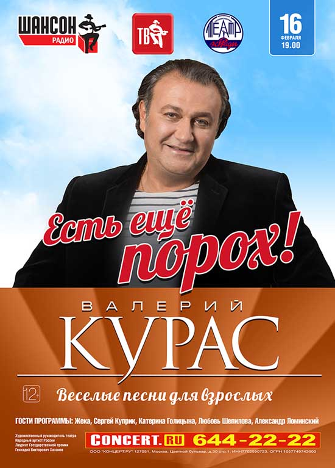 Звезда шансона Валерий Курас с новым концертом-презентацией «Есть еще порох!»
