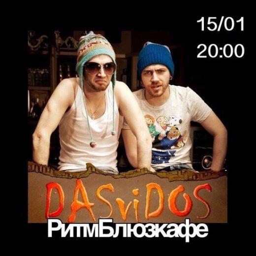 Фанковый четверг с DASviDOS в Ритм Блюз Кафе