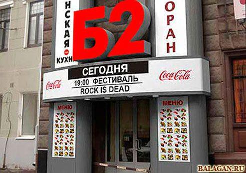 Московский клуб «Б2» закрывается…Не навсегда.
