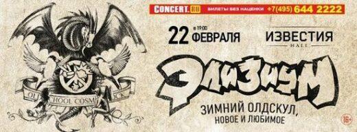 22 февраля - ЭЛИЗИУМ @ Москва, Известия Hall