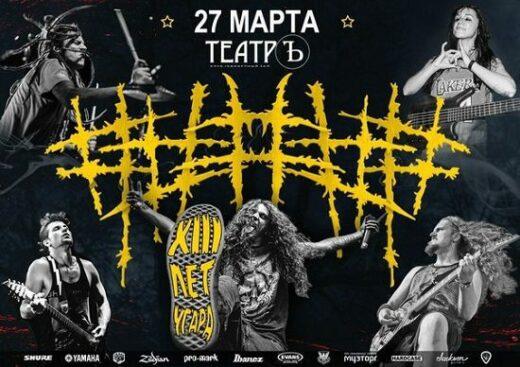 """##### (5 DIEZ) """"XIII лет УГАРА"""" @ клуб Театръ"""