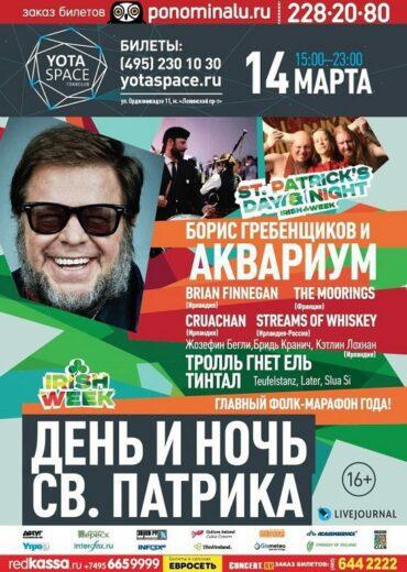 ДЕНЬ Св. ПАТРИКА в МОСКВЕ!!!