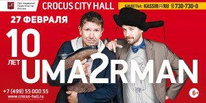 Билеты в Крокус Сити Холл на Uma2rmaN. 10 лет без наценки с бесплатной доставкой + БОНУС! — VIP-программа на дальнейшие заказы!