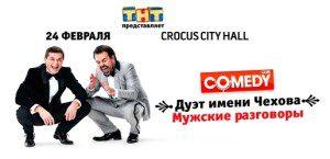 Билеты в Крокус Сити Холл  на Дуэт имени Чехова. Мужские разговоры. без наценки с бесплатной доставкой + БОНУС! — VIP-программа на дальнейшие заказы!