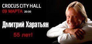 Билеты в Крокус Сити Холл на Дмитрий Харатьян. 55 оттенков яркого без наценки с бесплатной доставкой + БОНУС! — VIP-программа на дальнейшие заказы!