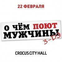 Билеты в Крокус Сити Холл О чем поют мужины 3-ДЭ без наценки с бесплатной доставкой + БОНУС! — VIP-программа на дальнейшие заказы!