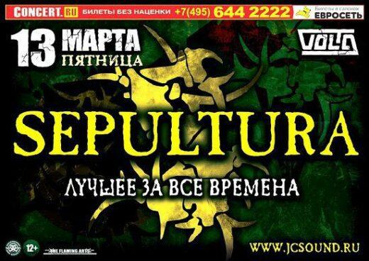 SEPULTURA — VOLTA — 13 марта 2015