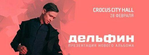 ДЕЛЬФИН | 28 февраля | Crocus City Hall