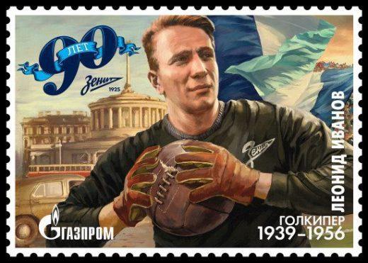 В России могут появиться почтовые марки с легендами ФК «Зенит»