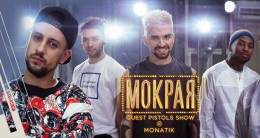 Quest Pistols Show и MONATIK представили новый клип «МОКРАЯ»