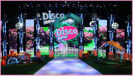 Disco Дача