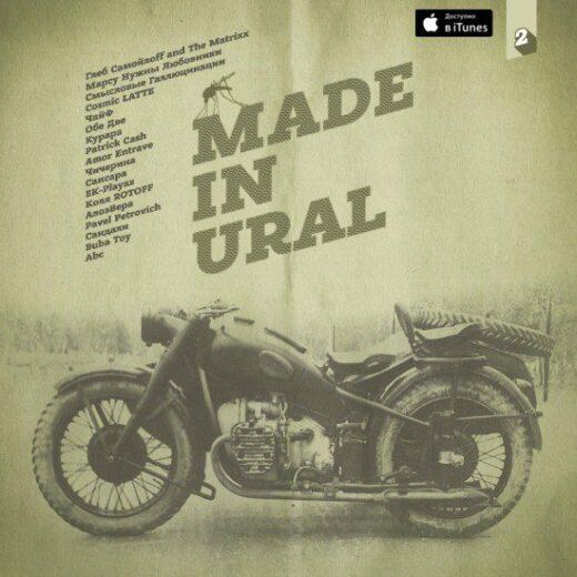 «MADE IN URAL, Vol. 2». Второй выпуск уникальной компиляции