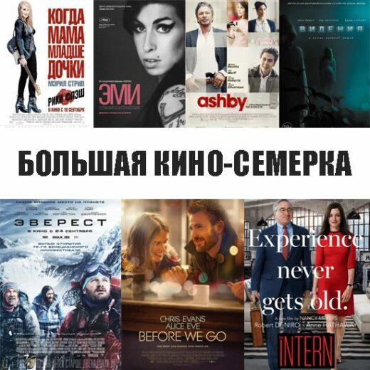 Большая кино-семерка сентября