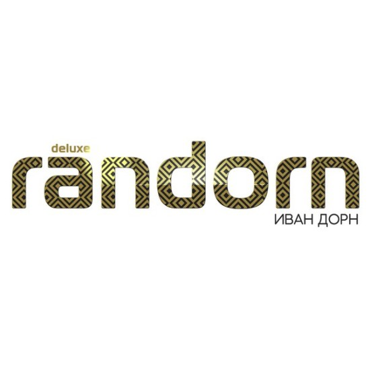 Иван Дорн выпустил Randorn Deluxe
